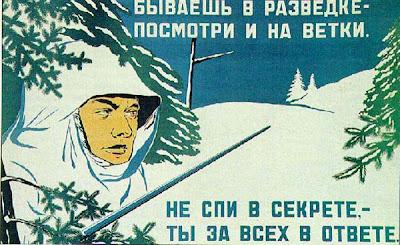 Плакат Не спи в секрете! Бываешь в разведке - посмотри на ветки. Не спи в секрете - ты за всех в ответе.