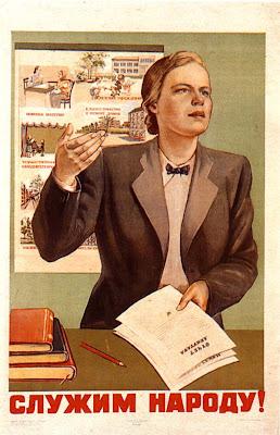Плакат Служим народу!