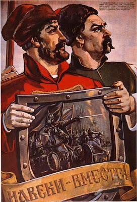 Плакат Навеки - вместе! Навеки связав свою судьбу с братским русским народом, украинский народ спас себя от иноземного порабощения и обеспечил возможность своего национального развития. Навеки - вместе!