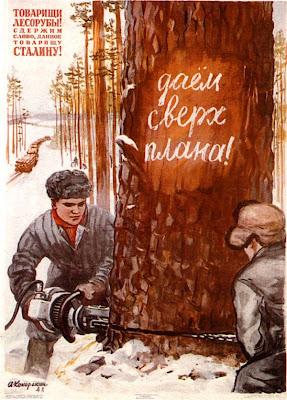 Плакат Даем сверх плана! Товарищи лесорубы! Сдержим слово, данное товарищу Сталину! Даем сверх плана!,  Кокорекин Алексей Алексеевич, 1949