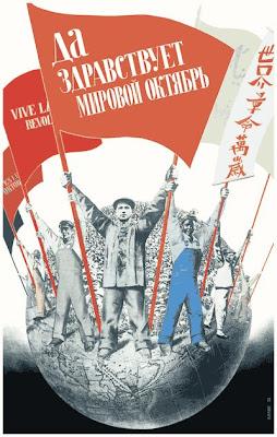 Плакат Да здравствует мировой Октябрь!