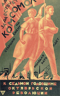 Плакат Да здравствует комсомол Да здравствует комсомол! Старшим на смену молодая рать идет. К седьмой годовщине Октябрьской революции.