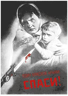 Воин Красной Армии, спаси!,  Корецкий Виктор Борисович, 1942