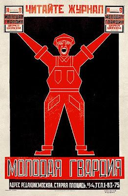 Плакат Читайте журнал Молодая гвардия