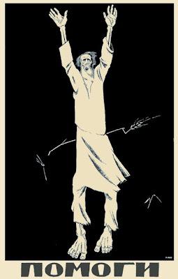 Плакат Помоги
