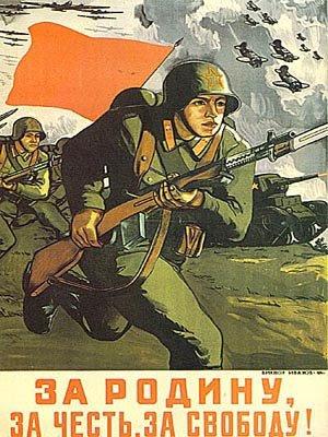 Плакат За Родину, за честь, за свободу!