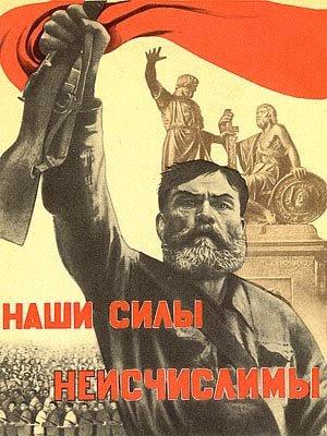 Плакат Наши силы неисчислимы