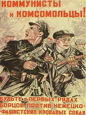 Плакат Коммунисты и комсомольцы! Будьте в первых рядах борцов против немецко-фашистских кровавых собак!