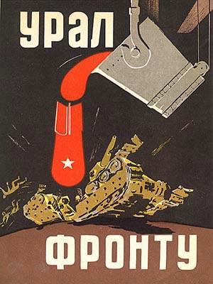 Плакат Урал - фронту
