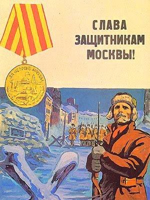 Плакат Слава защитникам Москвы!