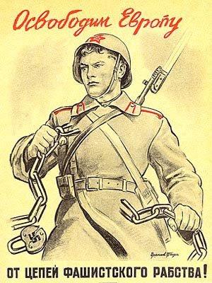 Плакат Освободим Европу от цепей фашистского рабства!