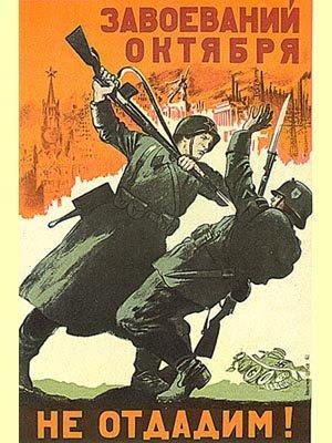 Плакат Завоеваний Октября не отдадим!