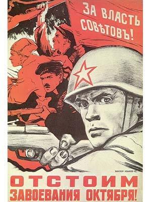Плакат Отстоим завоевания Октября! За власть Советов! Отстоим завоевания Октября!