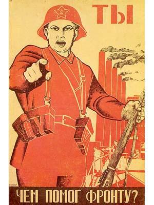 Плакат Ты чем помог фронту?