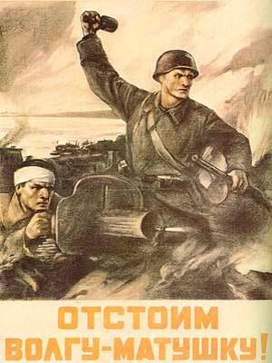 Плакат Отстоим Волгу-матушку!
