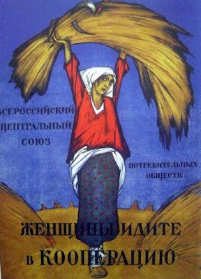 Женщины идите в КООПЕРАЦИЮ. Всероссийский центральный союз потребительных обществ.