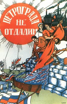Петроград не отдадим.