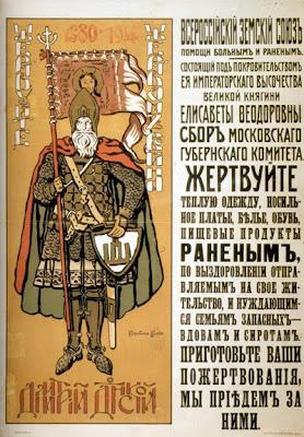 Жертвуйте жертвам войны. Всероссийский земский союз помощи больным и раненым...