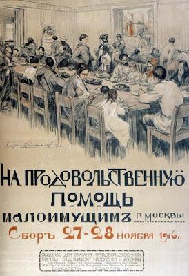 На продовольственную помощь малоимущим г. Москвы. Сбор 27—28 ноября 1916