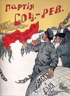 Партия социал-революционеров. В борьбе обретешь ты право свое