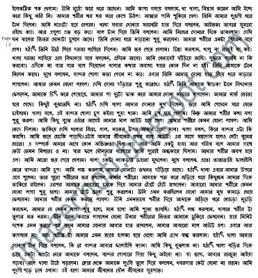 Bangladeshi sex bangla choti