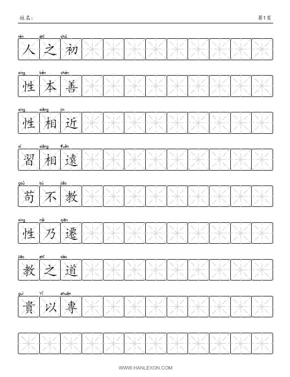 國字·自製·自製國字練習簿 – 青蛙堂部落格