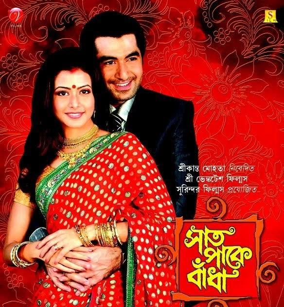 Manu Tu Lajabadshia Mp3 Song: Sat Pake Badha-2009 Kolkata Bangla Full Movie Free