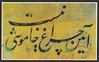 زنده باد خط فارسی!