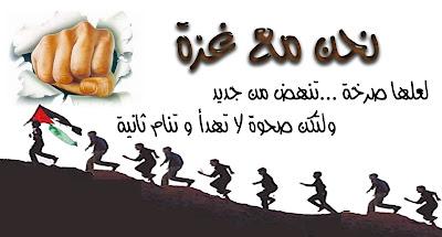 استفتاء غـــــــزة Gaza gaza.jpg