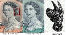 פרצוף השטן בשיער המלכה