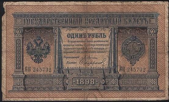 [Russia+P.1a+-+1+Ruble+1898+-+VG+7.8]