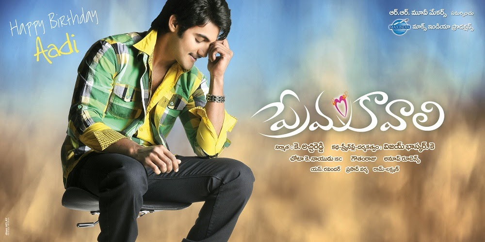 Prema Kavali (2011) MP3 Songs Free DownloadTelugu Songs Free Download | Telugu MP3 Songs Free