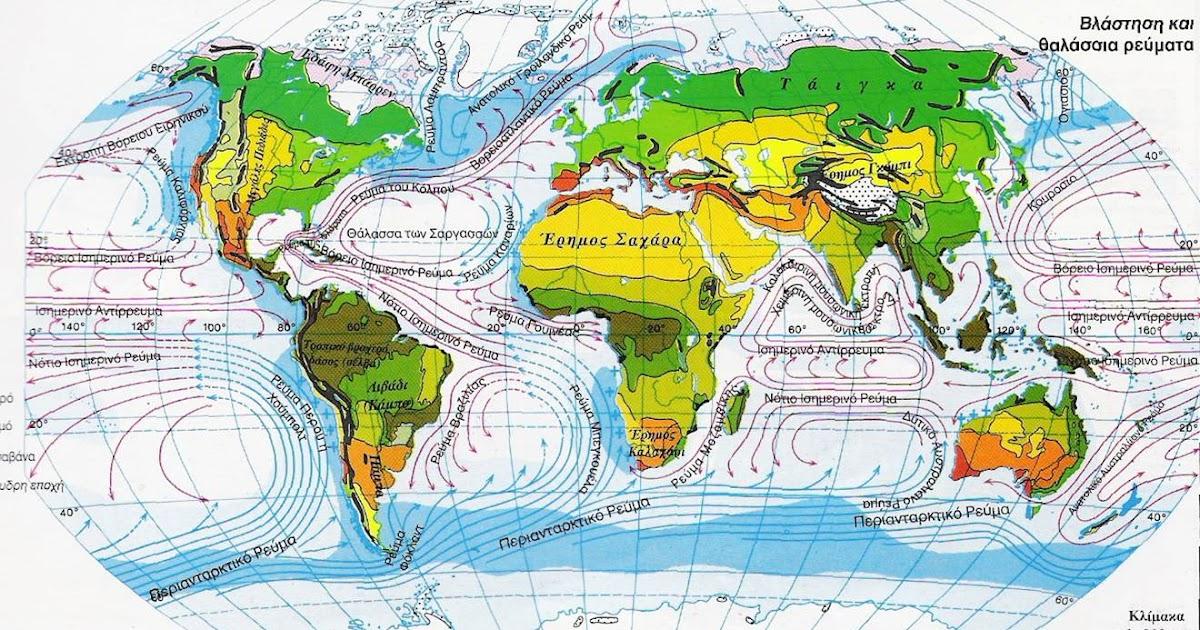 Αποτέλεσμα εικόνας για θαλάσσια ρεύματα ωκεανών