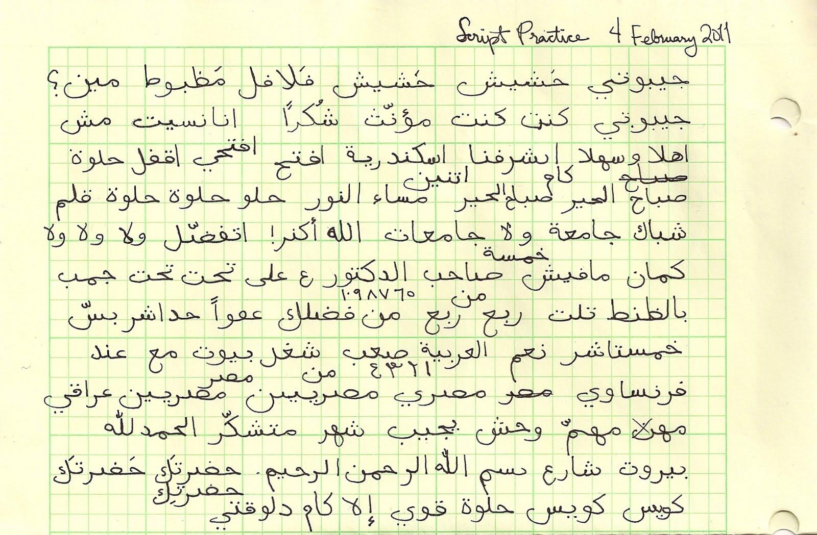 field of poppies: ألْعَرَبيَّة صَعْب (Arabic is hard.)