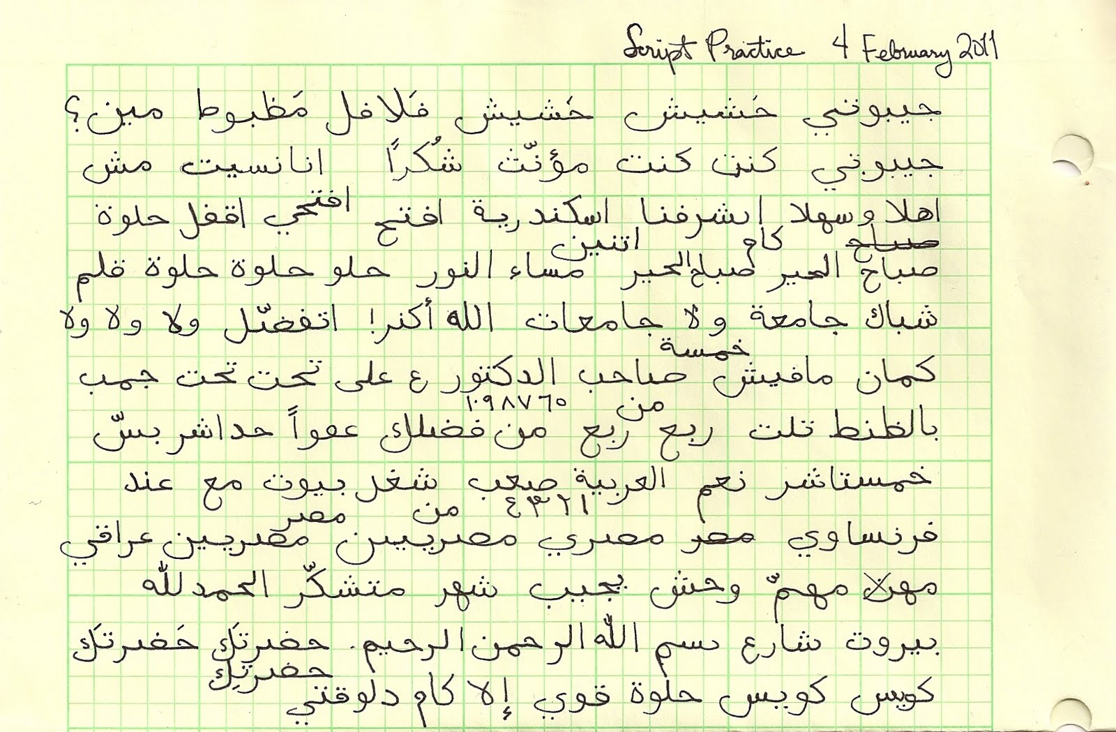 Arabic Handwriting Practice Worksheets