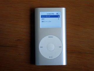 iPodの役割