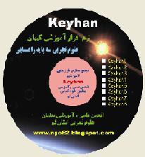 مجموعه نرم افزار های آموزشی کیهان