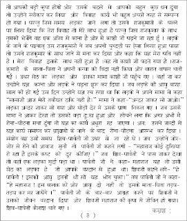 Shri satyanarayan vrat katha in hindi
