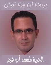 الحرية امسعد ابو فجر