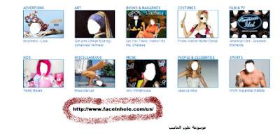 موقع لتركيب الصور على شخصيات مختلفة