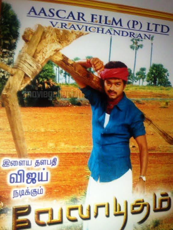 Vijay intro hits song, ilayathalapathy songs, vijay songs, tamil.