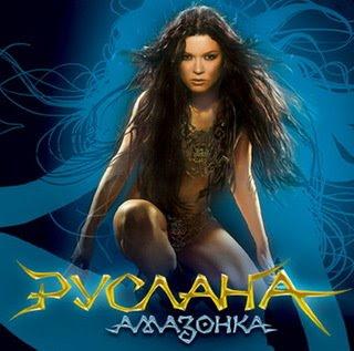 Руслана - Амазонка / Ruslana - Amazonka [2008]