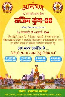 Rajim_Kumbh_Invitation_2008