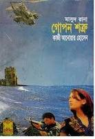 gopon shotru by masud rana