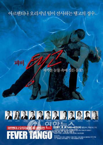 Fever Tango, gira Corea del Sur 2007