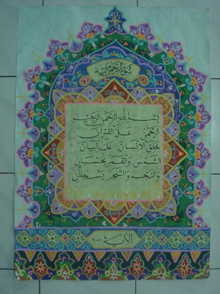 Hiasan Mushaf Lembaga Kaligrafi Alquran Lemka