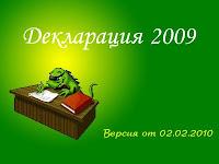 гнивец официальный, зелёный