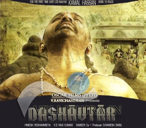 Real Movie Trailer Avatar 2: Latest Movies Online: Dashavatar 2009 Hindi Movie Watch Online