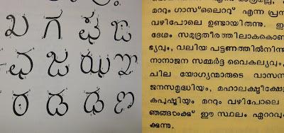 HINDI RINNY: Kannada and Malayalam images