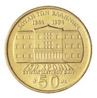 Монета: Парламент Греции, Афины, Д. Каллергис